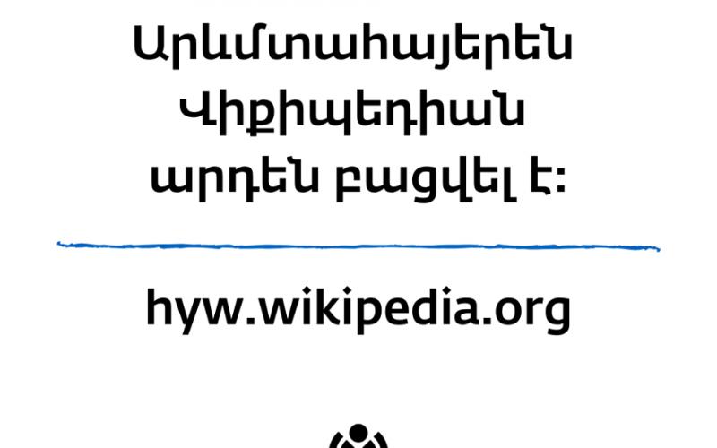 Արևմտայաերենով Վիքիպեդիան արդեն հասանելի է