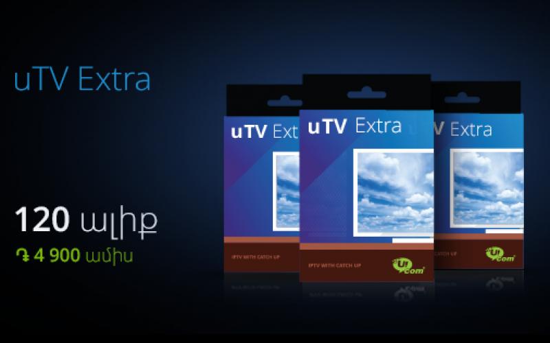 Ucom-ում գործում է «uTV Extra» նոր սակագնային պլանը