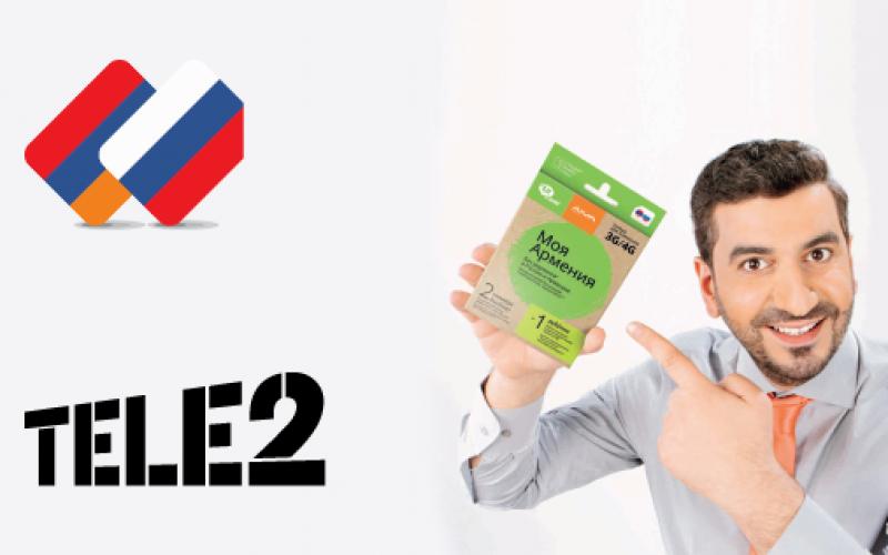 Ucom-ի «2 համար 1 քարտում» առաջարկն արդեն հասանելի է Ռուսաստանի Tele2  օպերատորի սպասարկման սրահներում