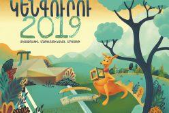 «Կենգուրուի» հաղթողները մասնակցել են մաթեմատիկական միջազգային ճամբարի
