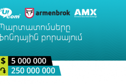 Ucom-ի առաջին կորպորատիվ պարտատոմսերը թույլատրվել են առևտրի AMX ֆոնդային բորսայում