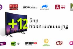 Ucom-ն ավելացնում է հեռուստաալիքների քանակը 12-ով և առաջարկում է դիտել դրանք առանց հավելավճարի