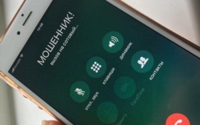 Ռուսները «բախվել» են հեռախոսային խարդախությունների դեպքերի