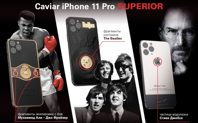 Թողարկվել է  iPhone 11 Pro Superior հավաքածուն. օգտագործվել է նաև Սթիվ Ջոբսի լեգենդար սվիտերը