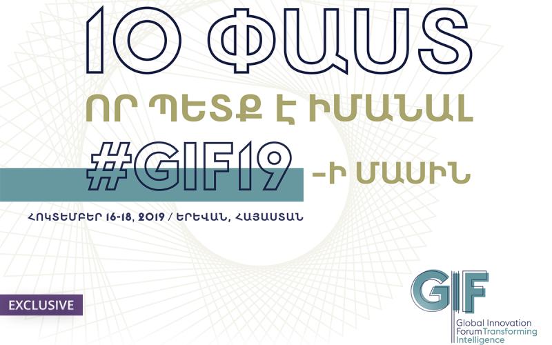 Մեկ տասնյակ փաստ, որ պետք է իմանալ GIF19-ի՝ գլոբալ ինովացիոն ֆորումի մասին