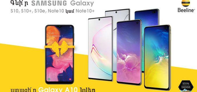 Beeline-ը կնվիրի Samsung A10 սմարթֆոն` Samsung-ի ֆլագմաններ գնողներին