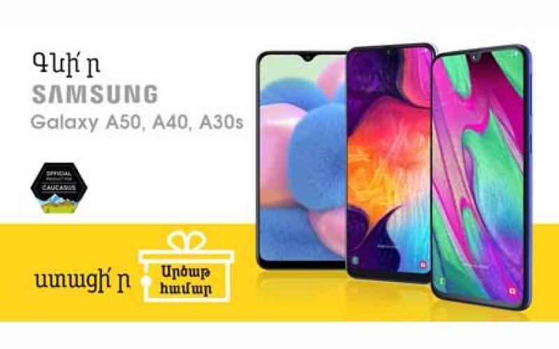 «Արծաթ» համար նվեր՝ Samsung բրենդի սմարթֆոն գնելիս