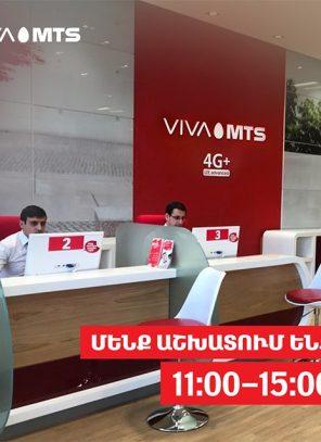Վիվա-ՄՏՍ-ը վերաբացել է սպասարկման կենտրոններ Երեւանում ու բոլոր մարզերում