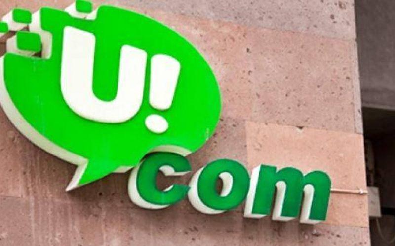 Միակ օրակարգը թիմի վերամիավորումն է մեկ նպատակի շուրջ.Ucom տնօրենների խորհուրդ