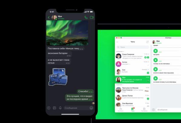Երկրորդ կյանք հին ու բարի ICQ-ին