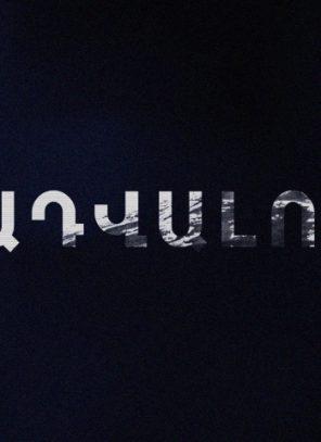 Պադվալում (տեսանյութ)