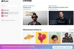 Apple Music-ը հասանելի է արդեն web տարբերակով