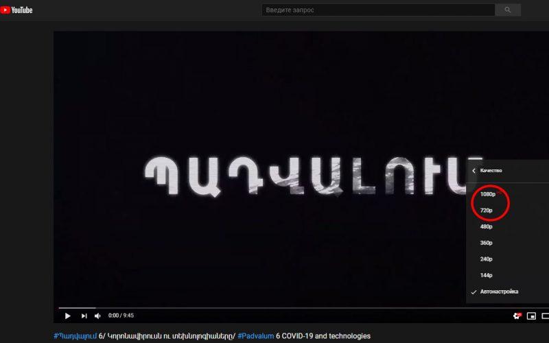 YouTube-ում 720р-ն այլևս չի կրում HD պիտակը