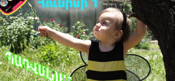 #Պադվալում 8- Հատուկ թողարկում/ 12 hավելված երեխաների համար(Տեսանյութ)
