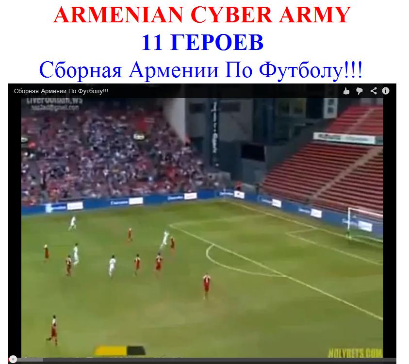 Armenian Cyber Army screenshot