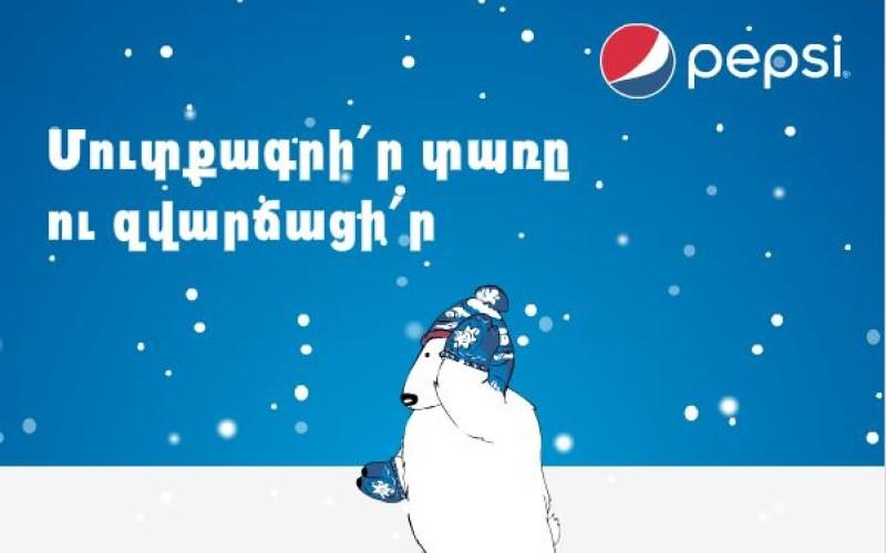 Pepsi Armenia-ի արջուկն անակնալ է պատրաստել