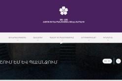 Կայացել է Հայոց ցեղասպանության 100–րդ տարելիցին նվիրված պաշտոնական կայքի շնորհանդեսը