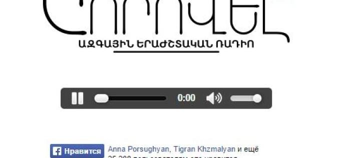 Horovel.am. օնլայն ռադիո, որը հեռարձակում է հայկական ժողովրդական երաժշտություն