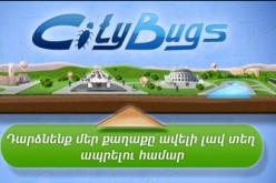 Թողարկվել է CityBugs.am-ի iOS և Android հավելվածը