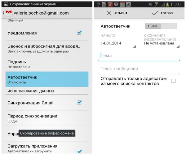 Gmail-android-new 02