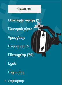 Gmail-armenian 1