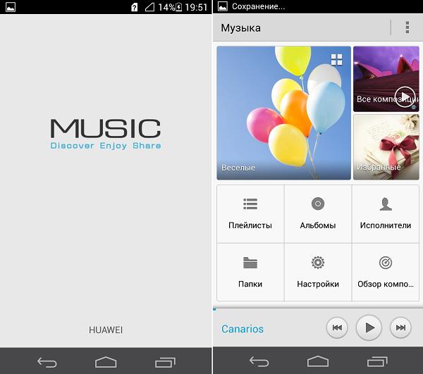 Screenshot_Music gallery_Huawei p6