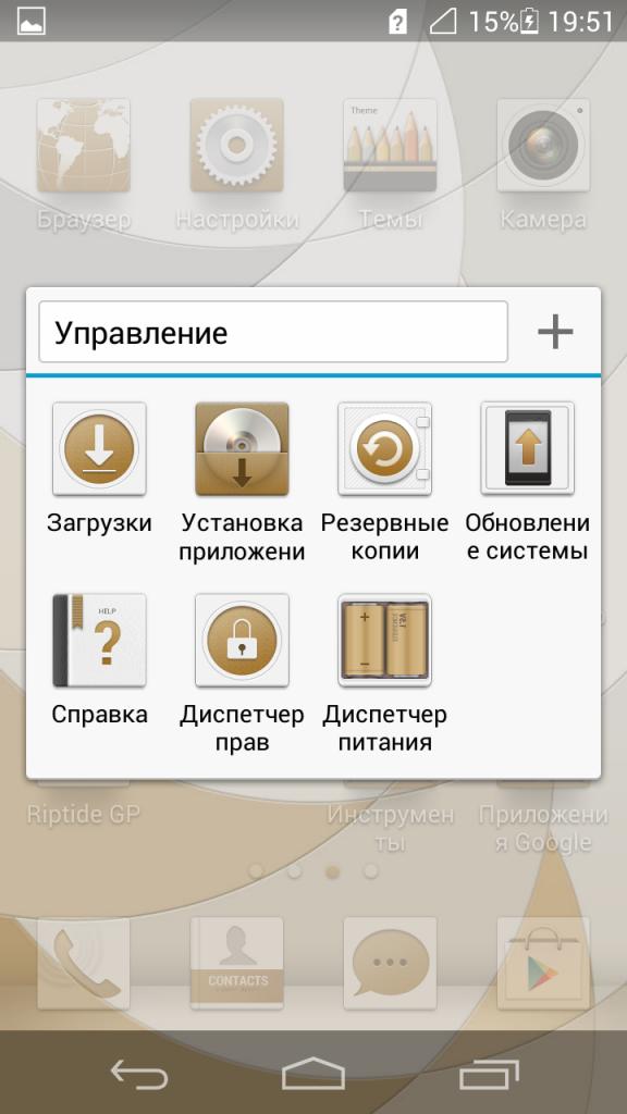 Screenshot_2014-01-22-19-51-40