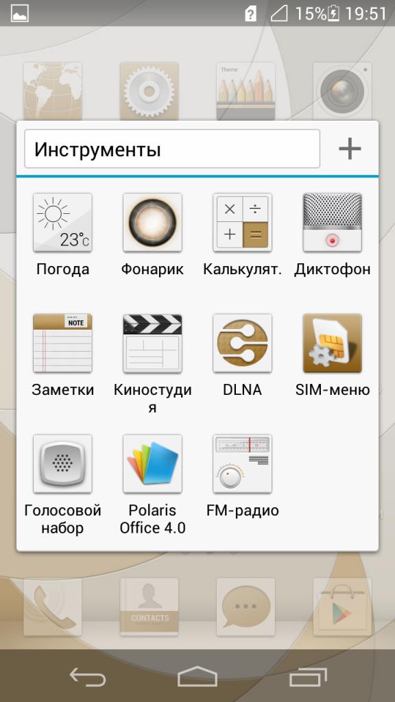 Screenshot_2014-01-22-19-51-52