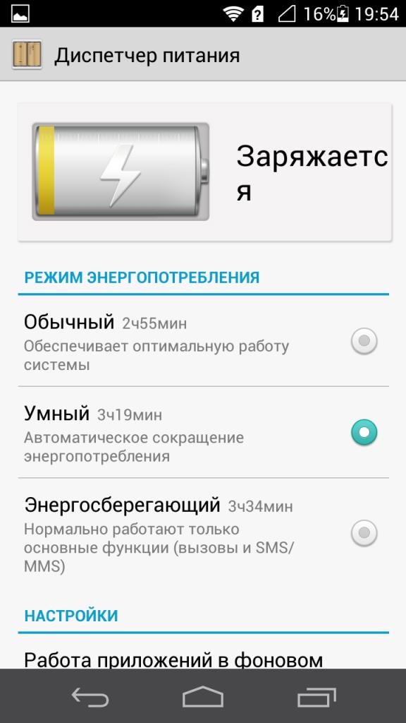 Screenshot_2014-01-22-19-54-51