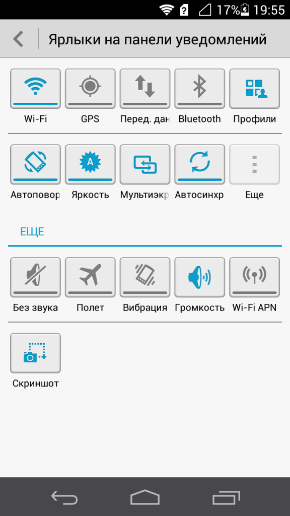 Screenshot_2014-01-22-19-55-52