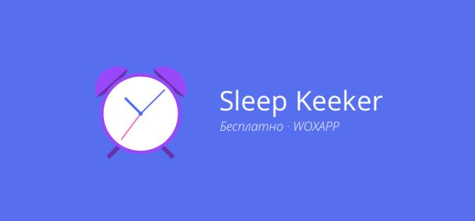 Sleep Keeker. ինչպես լավացնել քնի որակը