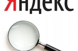 2013-ին Яндекс-ի մաքուր եկամուտը կաճի 34%-ով