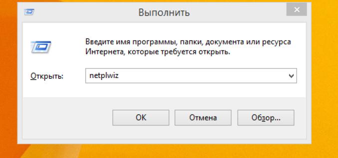 Ինչպես անջատել գաղտնաբառի մուտքագրումը Windows 8 մուտք գործելիս