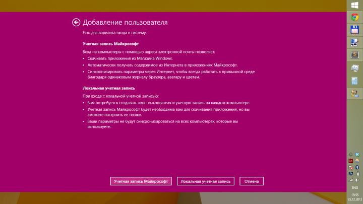 Windows 8 pass 04