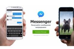 Facebook-ը այսուհետ կստիպի ներբեռնել Messenger հավելվածը