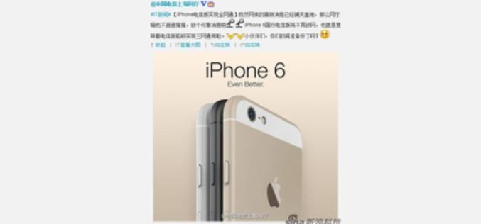 China Telecom-ը պատահմամբ ցուցադրել է iPhone 6-ը