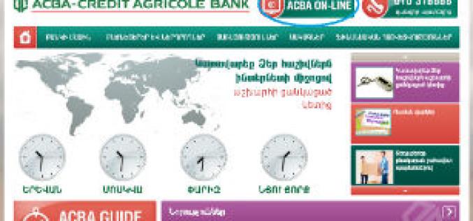 Զգուշացեք ACBA-Online համակարգի կայքի կեղծ տարբերակից