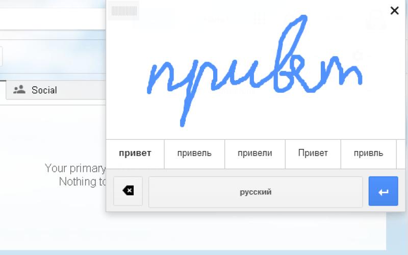 Gmail-ում հայտնվել է ձեռագրի ճանաչման ֆունկցիա