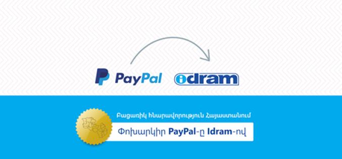 Հայաստանում այսուհետ հնարավոր է կանխիկացնել PayPal հաշիվը