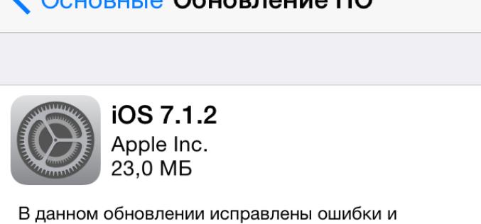 Apple -ը թողարկել է iOS 7.1.2. թարմացումը