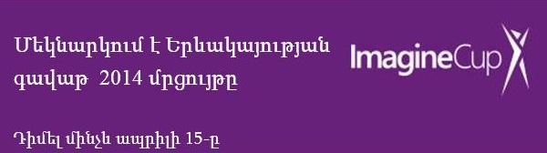 imagine cup armenia 2014