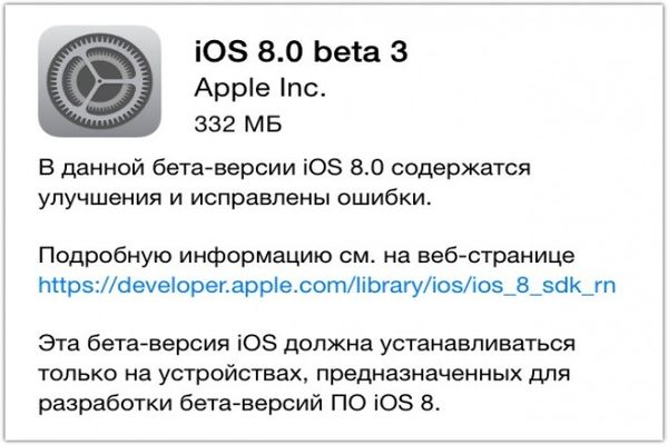 ios8-beta-3-released-whats-new-1-590x432