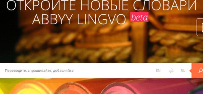 ABBYY-ն գործարկել է Lingvo Live սոցիալական բառարանը