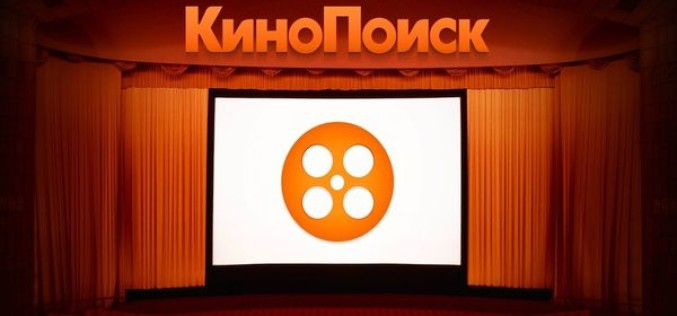 «Кинопоиск»-ը կդառնա օնլայն կինոթատրոն
