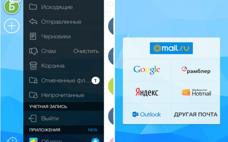 Թողարկվել է Mail.Ru էլ-փոստի iOS հավելված