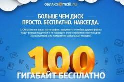 «Облако Mail.Ru» ծառայությունն ամանօրյա նվեր կմատուցի օգտագործողներին