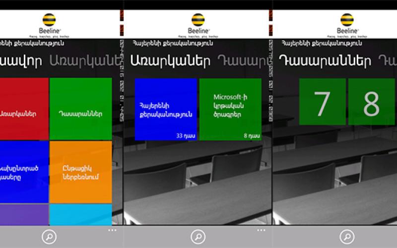 Beeline-ը և Մայքրոսոֆթ Հայաստանը թողարկել են կրթական հայալեզու հավելված