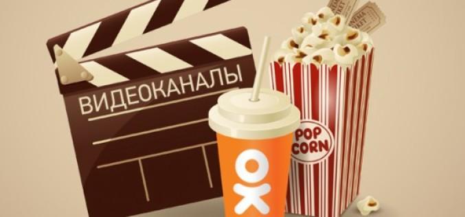 «Օդնոկլասնիկի» սոցցանցում բացվել է անվճար կինոթատրոն
