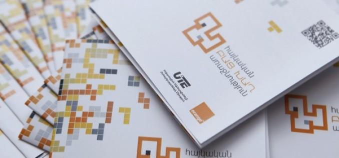 Մեկնարկում է «Բաց Խաղ» համակարգչային և բջջային խաղերի նախագծման 2014թ. առաջնությունը