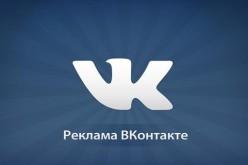 «ВКонтакте»-ն գործարկել է գովազդային բորսա